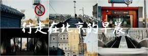 【APP推荐】行走在北京的早晨(胶片APP_最后一卷胶片)