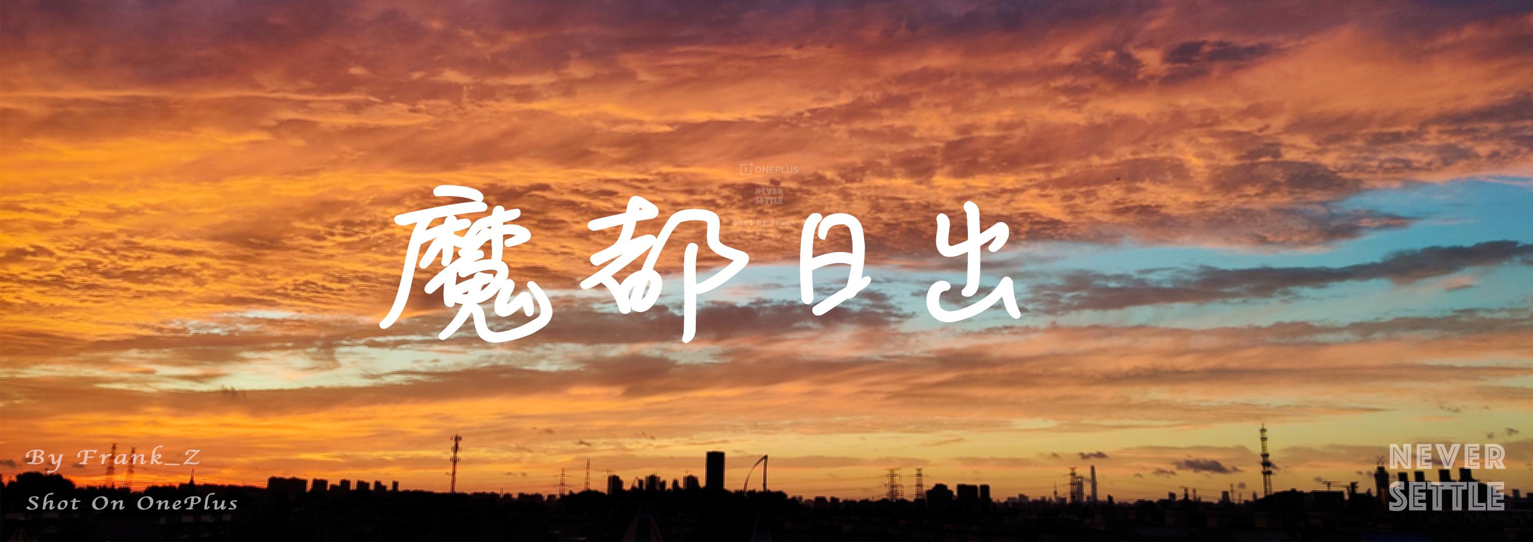 魔都日出_banner.jpg