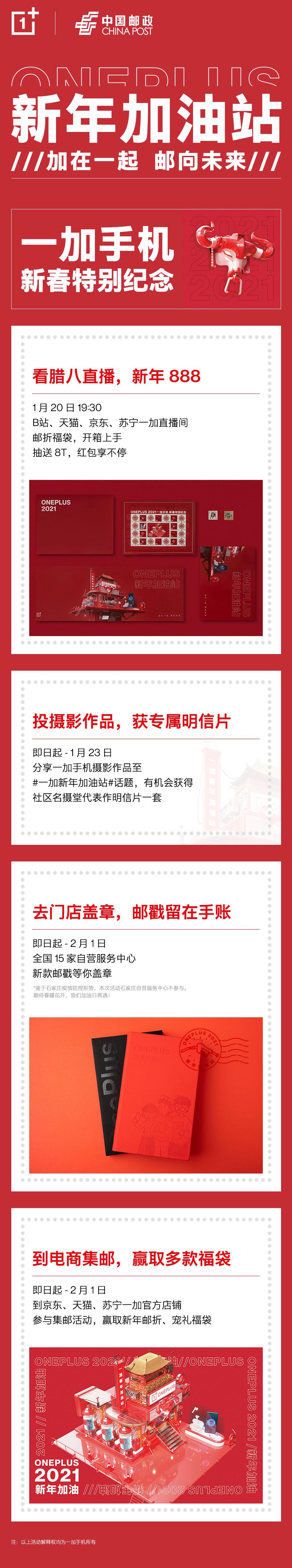 邮政活动1 (2).jpg
