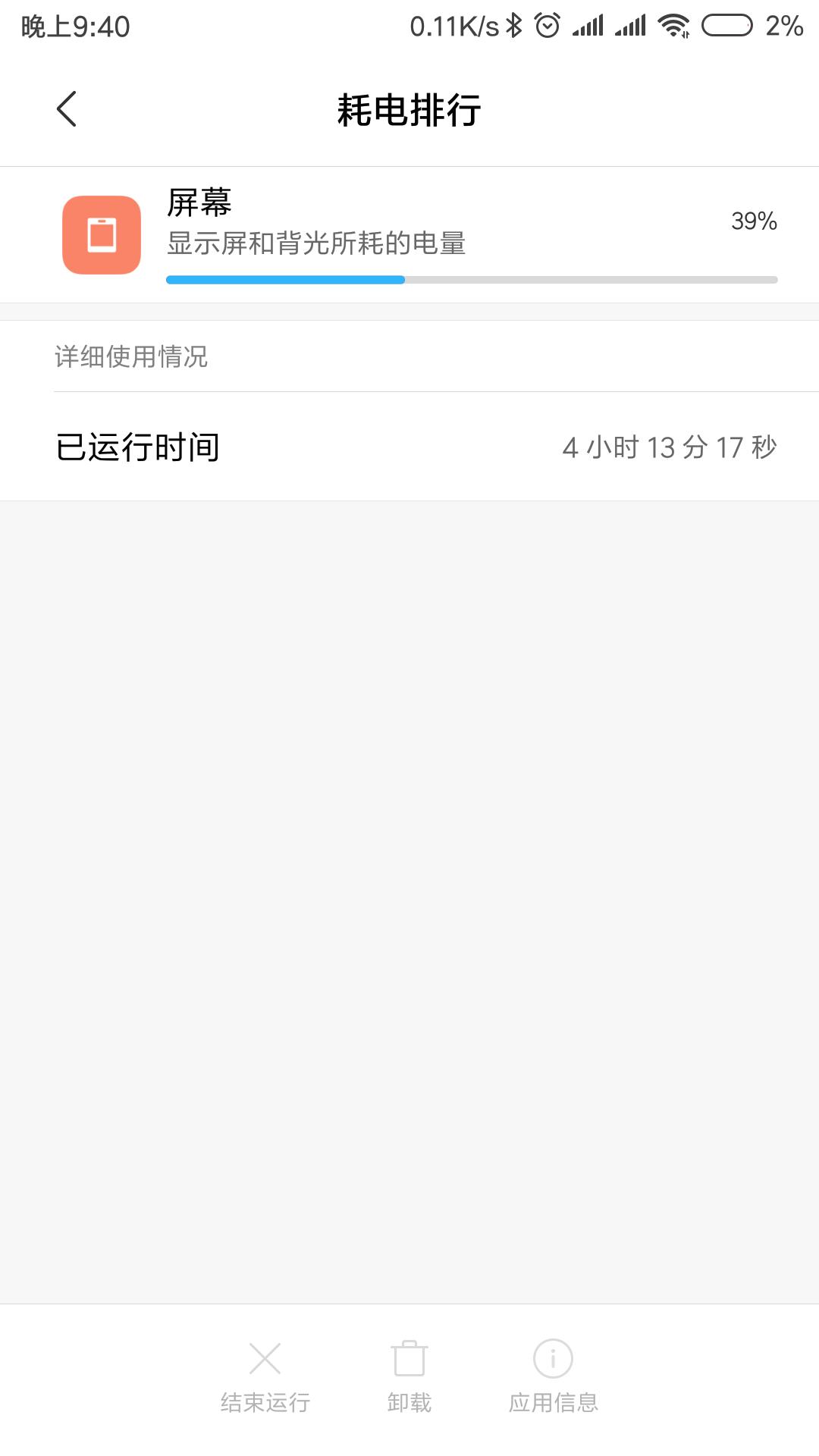 Screenshot_2021-03-02-21-40-55-728_com.miui.securitycenter.png