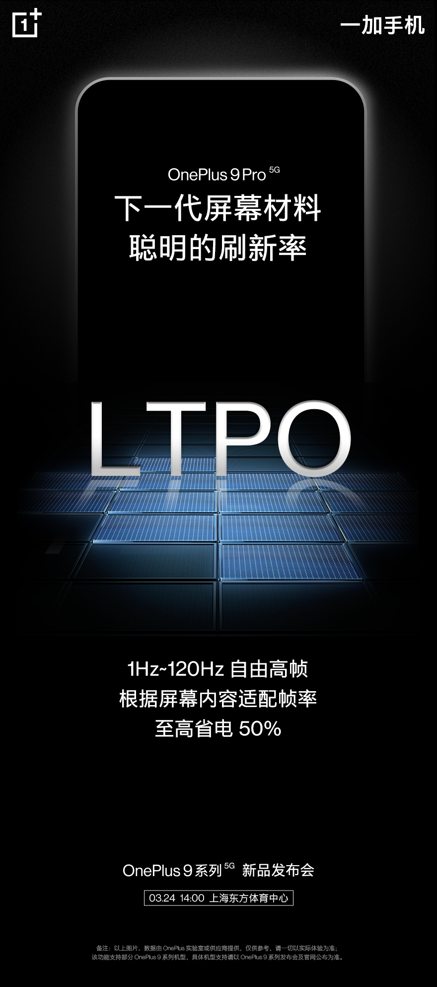 LTPO海报更新.jpg