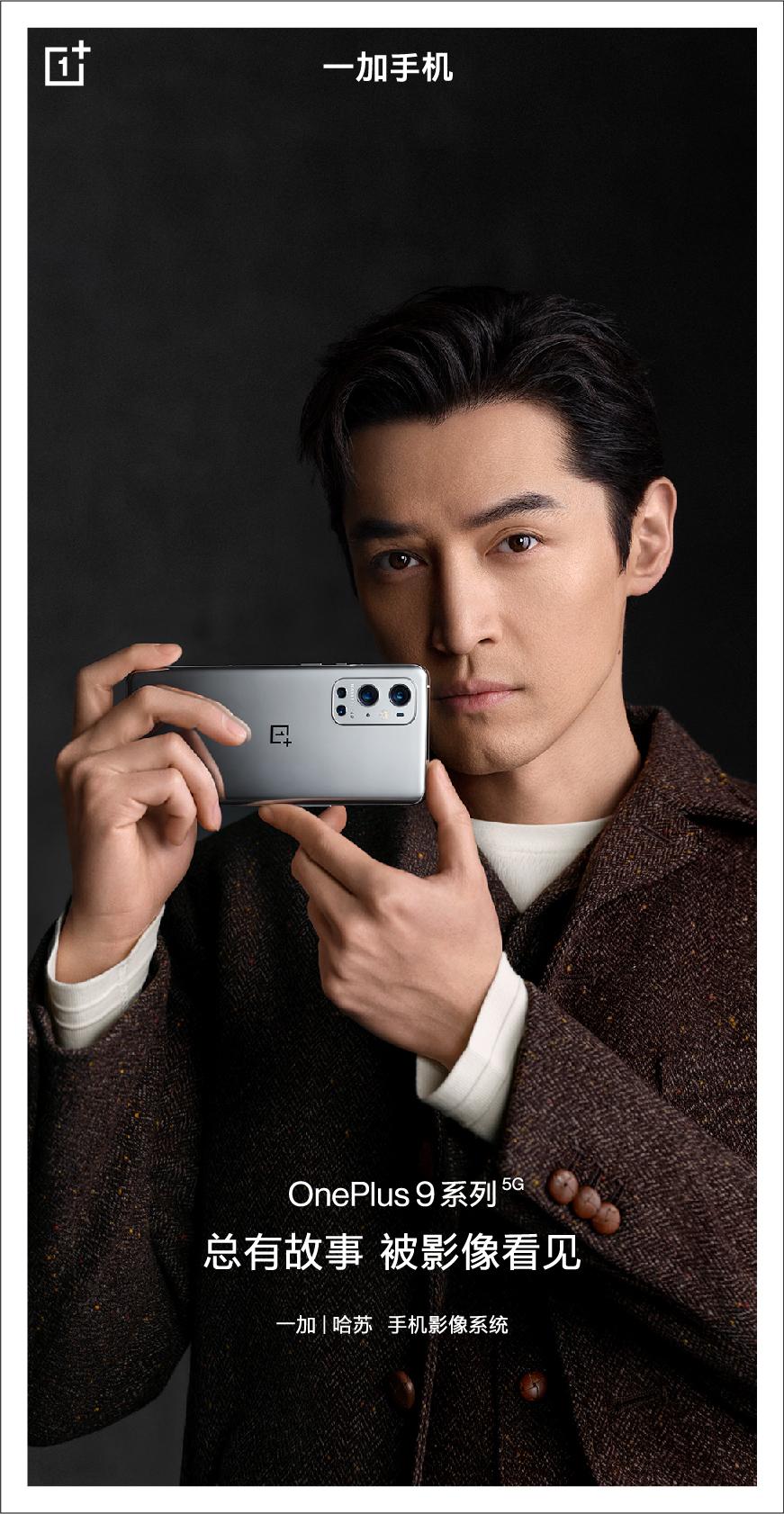 OnePlus 9 KV 线上Final 胡歌官宣.jpg