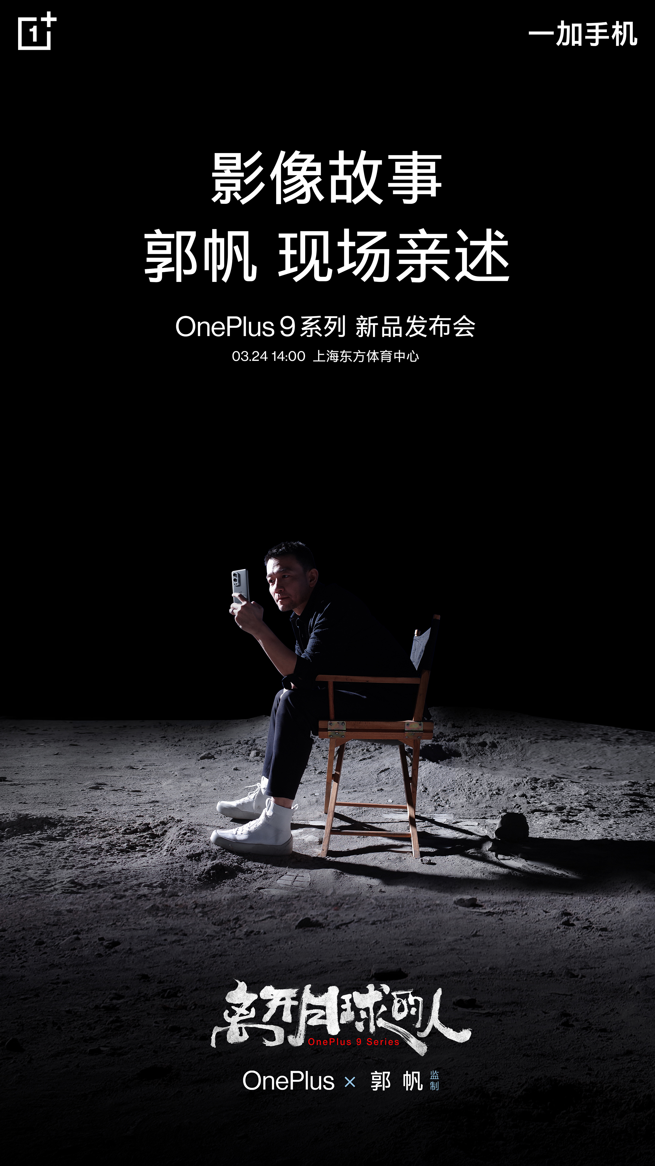 郭帆发布会海报1.jpg