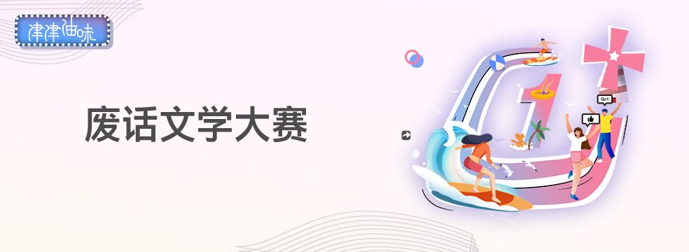 津津有味APP:984X360 .jpg