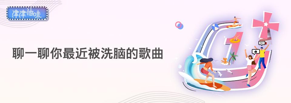 津津有味PC:960X340 .jpg