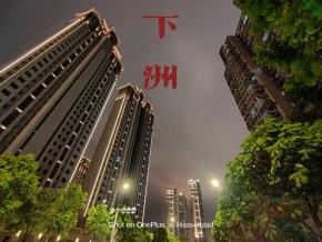 中秋之夜解锁漳州大片