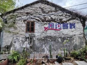 海陵島靈異之旅古村落篇