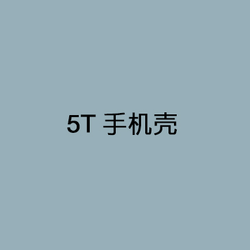 5T手機殼