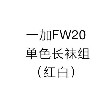 一加FW20单色长袜组(红白)