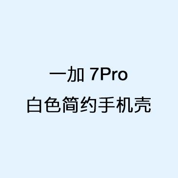 一加7Pro白色简约手机壳