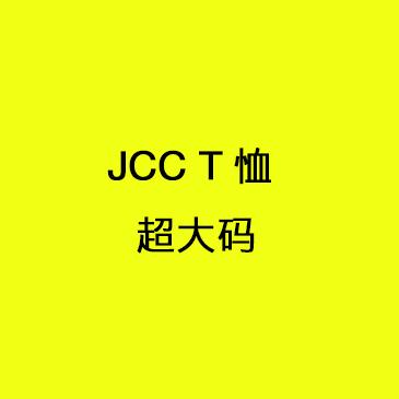JCCT恤超大码