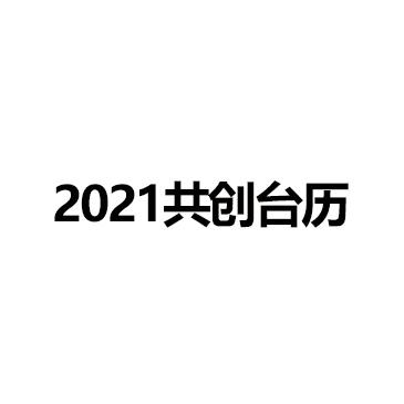 2021共创台历