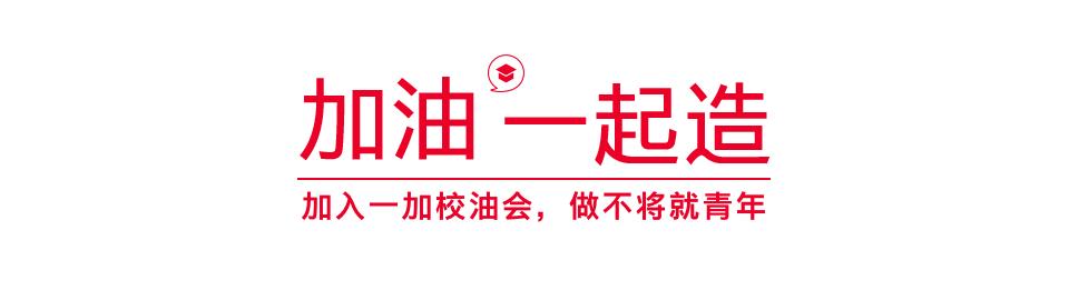 """【加油一起造】2019学年一加校油会""""不将就"""