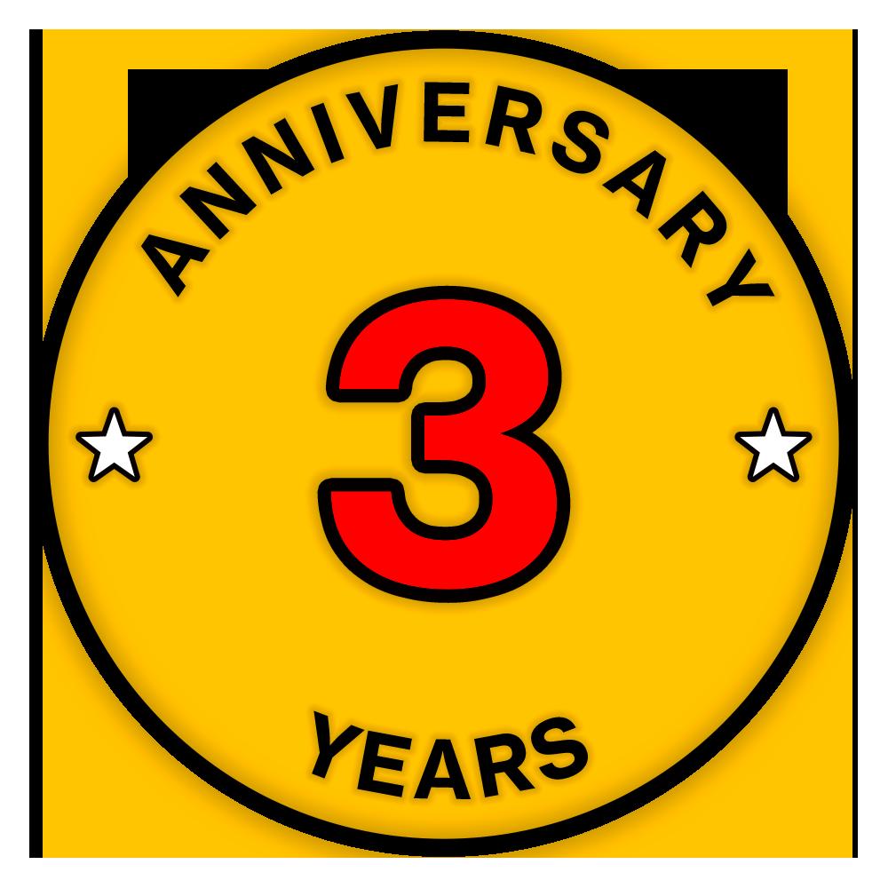 三周年 紀念勛章